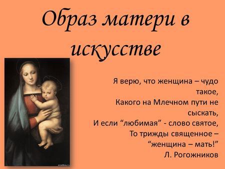 Образ женщины матери в живописи реферат 5605