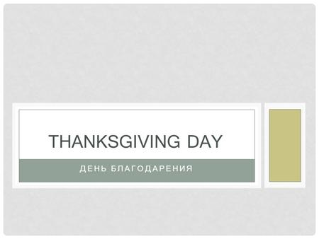 ДЕНЬ БЛАГОДАРЕНИЯ THANKSGIVING DAY. Thanksgiving day is a national holiday in the United States and Canada, is celebrated on the second Monday of October.