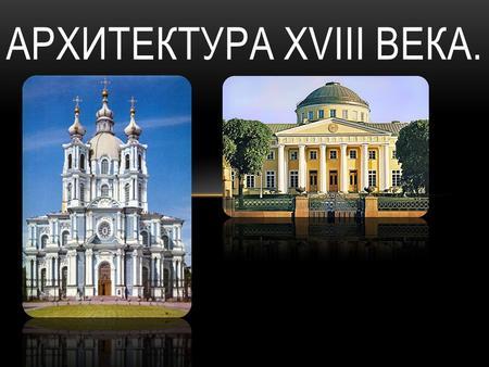 Архитектурный Театр Москвы Баженов И Казаков