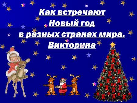 Новый год сценарий по всему миру
