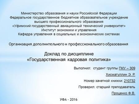 Доклад профессиональное образование в россии 9497