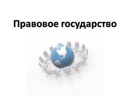 Презентация на тему ПРАВОВОЕ ГОСУДАРСТВО УРОК ОБЩЕСТВОЗНАНИЯ  Правовое государство