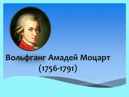 Презентация на тему Моцарт Вольфганг Амадей Работу выполнила  Вольфганг Амадей Моцарт Родился 27 января 1756 года в Зальцбурге Его отец