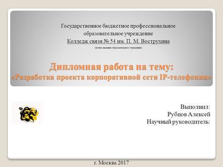 Презентация на тему Дипломная работа Система учета телефонных  Дипломная работа на тему Разработка проекта корпоративной сети ip телефонии Выполнил