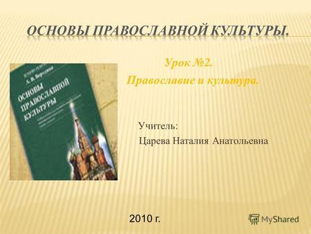 Скачать шаблонам о православии для презентаций