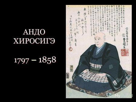 Готовые Презентации Мастера Японской Гравюры