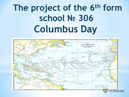 The project of the 6 th form school 306 Columbus Day.