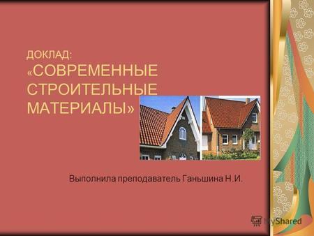 Новые материалы и технологии в строительстве доклад 5298