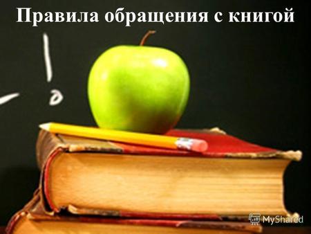 занятие на тему знакомство с библиотекой