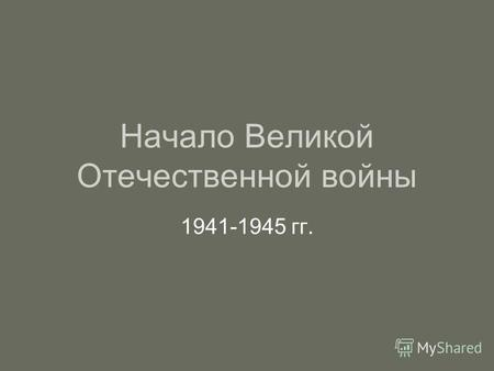 Презентация на тему Реферат Трудный путь к победе Великая  Начало Великой Отечественной войны 1941 1945 гг
