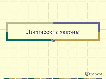 НОУ ИНТУИТ | Лекция | Алгебра множеств