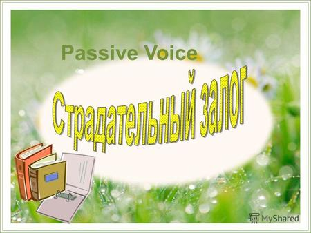 Passive Voice. Simple Present Passive am / is / are + V 3 am / is / are + V 3 am / is / are + V 3 + the Infinitive am / is / are + V 3 am / is / are +