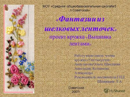 Реклама для вышивки лентами на проект