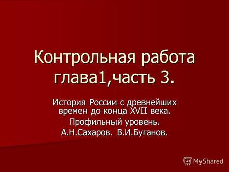 России 10 буганов сахаров история 1 том