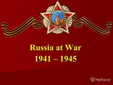 Russia at War 1941 – 1945. 1941-1945 On June 22, 1941, without declaring war, Nazi Germany attacked the USSR.