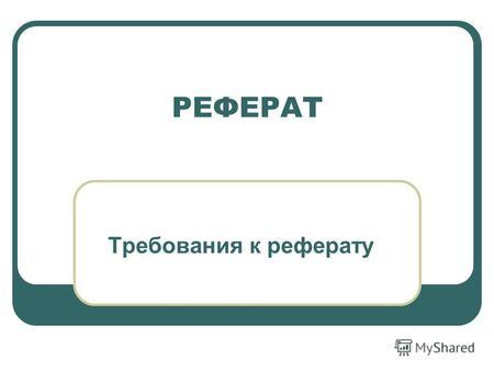 Презентация на тему Реферат Введение Реферат это краткое  РЕФЕРАТ Определение Реферат это логически выстроенная информация раскрывающая