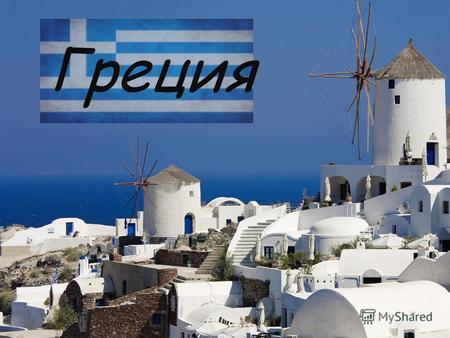 Презентация на тему Путешествие в Грецию Остров Санторини  Греция Сельское хозяйство Сельское хозяйство в Греции базируется главным образом на небольших частных хозяйствах а
