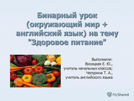 игры на тему здоровое питание