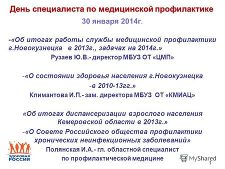 диетологи новокузнецка отзывы