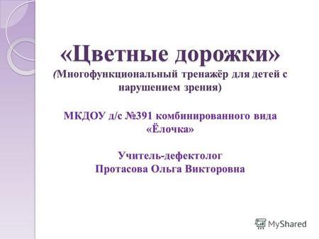 Препараты при амблиопии
