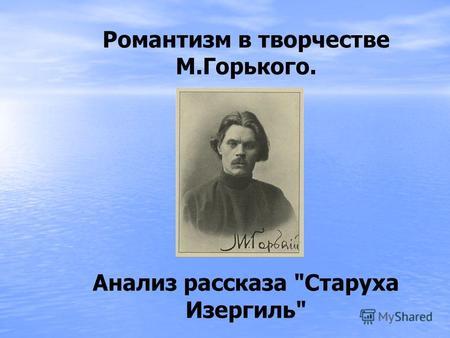 Максим горький пешков алексей максимович (1868 1936)