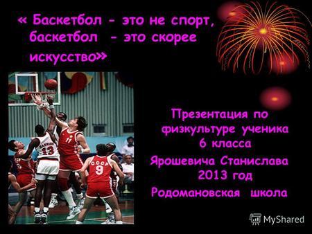 Презентации на тему баскетбол Скачать бесплатно и без регистрации  Баскетбол это не спорт баскетбол это скорее искусство Презентация по физкультуре