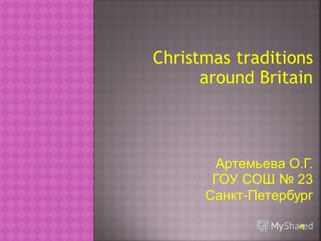 Christmas traditions aroun d Britain Артемьева О.Г. ГОУ СОШ 23 Санкт-Петербург.