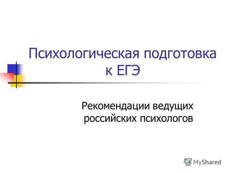 Психолого-педагогические рекомендации по подготовке и сдаче егэ