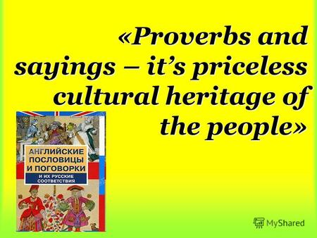 «Proverbs and sayings – its priceless cultural heritage of the people»
