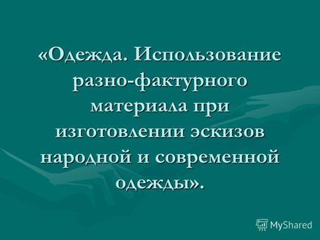 Презентация Для Дошкольников На Тему Одежда Скачать Бесплатно