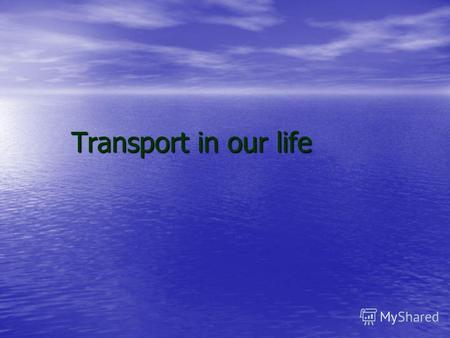 Transport in our life. Means of transport fast slow comfortable convenient exciting good expensive cheap.