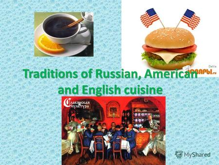 Traditions of Russian, American and English cuisine.
