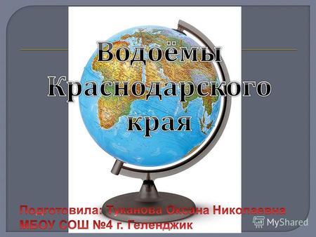 Презентации по окружающему миру для 3 класса