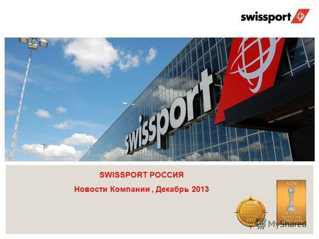 SWISSPORT РОССИЯ Новости Компании, Декабрь 2013. SWISSPORT Россия – Обзор Swissport Россия в рамках интеграции в глобальную систему Swissport International.