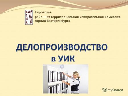 инструкция по делопроизводству в администрации города екатеринбурга - фото 6