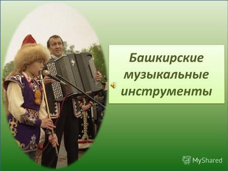 Бесплатно Скачать Молодежную Башкирскую Музыку