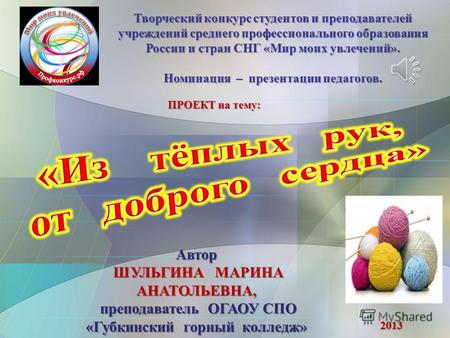Презентации для студенческих конкурсов