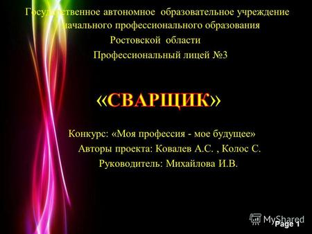 Powerpoint Templates Page 1 ГГГГШГГГГГГГГГ. Powerpoint Templates Page 2 Сварка.