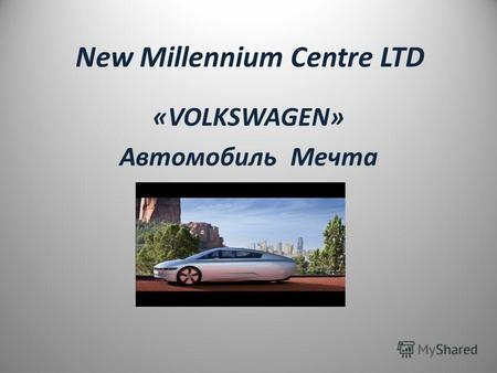 New Millennium Centre LTD «VOLKSWAGEN» Автомобиль Мечта.