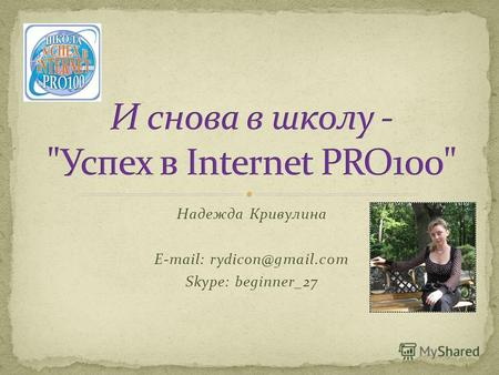 Надежда Кривулина E-mail: rydicon@gmail.com Skype: beginner_27.