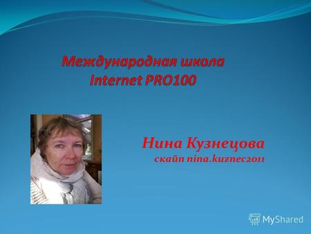 Нина Кузнецова скайп nina.kuznec2011. Программа Power Point Учебная презентация.