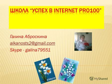 Галина Аброскина alkanosts2@gmail.com Skype - galina79551.