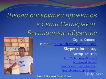 Гарик Енокян e-mail – network.nwa@gmail.comnetwork.nwa@gmail.com Skype: paintman123 Автор сайтов