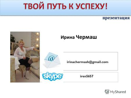 Презентация Ирина Чермаш irinachermash@gmail.com iren5657.