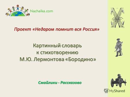 знакомства нижегородская область починковский район