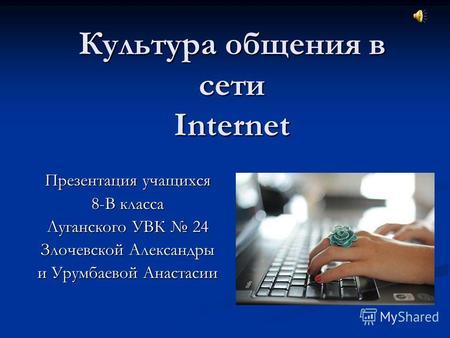 Презентацию возможности сети тему на интернет