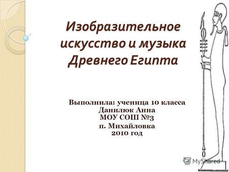 Презентация Древний Египет 10 Класс Мхк