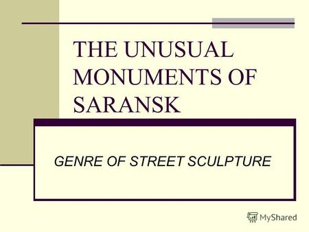THE UNUSUAL MONUMENTS OF SARANSK GENRE OF STREET SCULPTURE.