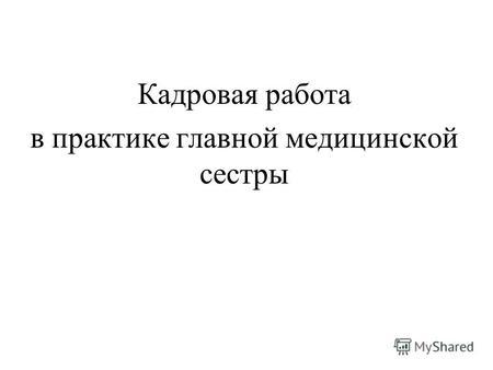 приказ о комиссии по списанию материальных ценностей образец