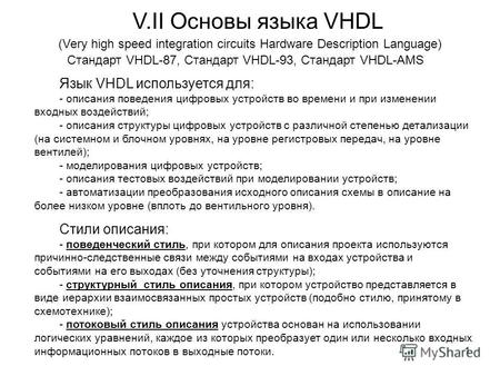 V.II Основы языка VHDL (Very high speed integration circuits Hardware Description Language) Стандарт VHDL-87, Стандарт VHDL-93, Стандарт VHDL-AMS Язык.